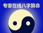 算命一条街www.zhouyizhanbu.com