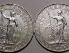陕西西安鉴定出手站洋银元的正规可靠的拍卖公司