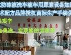 玻璃水生产设备技术配方加盟