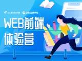 深圳IT培训小班面授实战教学,0元体验易学就业
