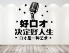 重慶學習口才和說話技巧課程歡迎參與!