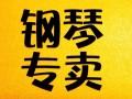 滨州二手钢琴 高中低档一应俱全