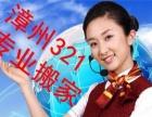 漳州321专业空调移机安装加氨清洗故障维修