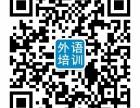 广州黄埔萝岗日语N5N4N3N2N1专业培训班
