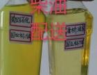 杭州柴油专业配送批发零售