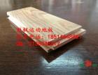 南通20mm柞木地板,室内运动地板,胜枫运动木地板厂家
