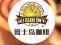 爵士岛咖啡西餐加盟费用 加盟条件