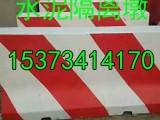 高速公路隔离墩图纸 水泥防撞水泥墩 混凝土隔离墩红白相间