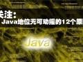南京Java培训机构毕业能拿多少工资 兄弟连Java编程培训