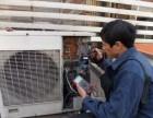 上海虹口北外滩空调维修点(空调维修保养加氟)