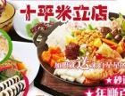 芝士年糕火锅多少钱加盟 投资金额 1-5万元