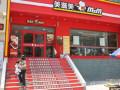 美滋美中式快餐加盟需要多少钱