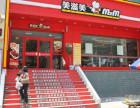 美滋美中式快餐加盟