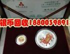 回收十二生肖金银币 回收四大名著金银币 回收京剧脸谱金银币