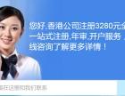 香港公司注销怎么办理,需要多少费用办理注销香港公司