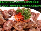 绝味鸭脖培训 宁波绝味鸭脖培训 凉菜北京烤鸭培训