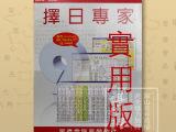正版 台湾星侨五术 择日专家软件 实用版 终身免费升级 NCC-