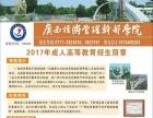 欢迎广大考生报读 广西经济管理干部学院