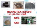 江苏炼钢厂 除尘灰 氧化铁皮球团粘合剂耐高温强度高