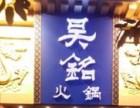 吴铭火锅连锁加盟店 吴铭火锅加盟费多少钱
