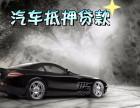 重庆汽车抵押贷款公司电话 专业 办理重庆汽车抵押贷款