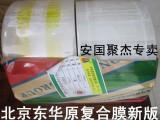 北京东华原复合膜 煎药机 药液包装袋 药液袋 药丸壳 煎药袋