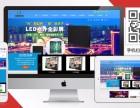 龙华网站建设