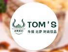汤姆家的牛排西餐厅加盟有什么要求