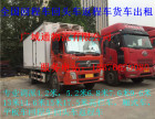 深圳到海口 回程车长途搬家 货车出租返程车