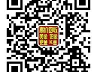 高价回收:黄金铂金k金名包名表苹果手机