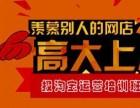 广州淘宝网店培训学校哪家好 海珠淘宝店铺推广培训课程