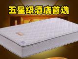 正品花为媒五星级酒店布草宾馆床上用品 酒店床垫席梦思 批发定做