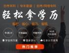 2018年上海自考大专本科学历招生简章