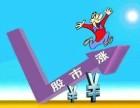 金桥大通股票配资/期权/期货招代理