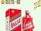 【贵州酱台王子酒】加盟/加盟费用/项目详情