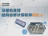 同济启明星深基坑软件frws9.0 BSC4.1 PILE
