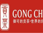 台湾御可贡茶加盟费,御可贡茶加盟费多少钱