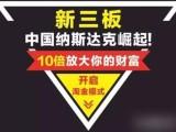 沈阳新三板代理招商 股权投资项目代理 新三板股票代理