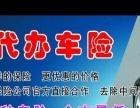 丹东本地专业级代办车险 财产险 意外险等等 提供免费询价
