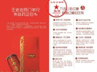 广药集团九吉公网站 九吉公和古方哪个好