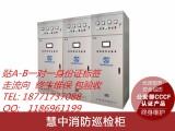 深圳消防巡检柜 防排烟风机控制柜CF认证厂家
