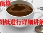 南宁工程预算培训 南宁土建预算培训 南宁预算员