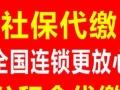 社保代理诚信服务,代缴社保,代买重庆企业社保