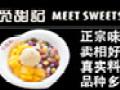 觅甜记港式甜品加盟