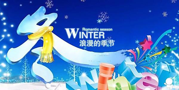 大雪将至!赛奥健身提醒您注意防寒保暖