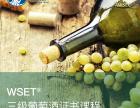 深圳WSET三级葡萄酒课程价格,AWSEC口碑好