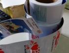 专业彩色不干胶防伪印刷厂 可印各类型标签等