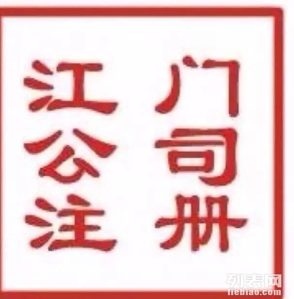 江门市免费代办注册公司,代办记账