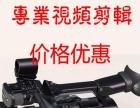 朝阳宣传片制作.年会.活动会议.视频课件 拍摄制作