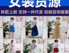 20-100低價女裝批發時尚女裝一件代發廠家直銷招代理